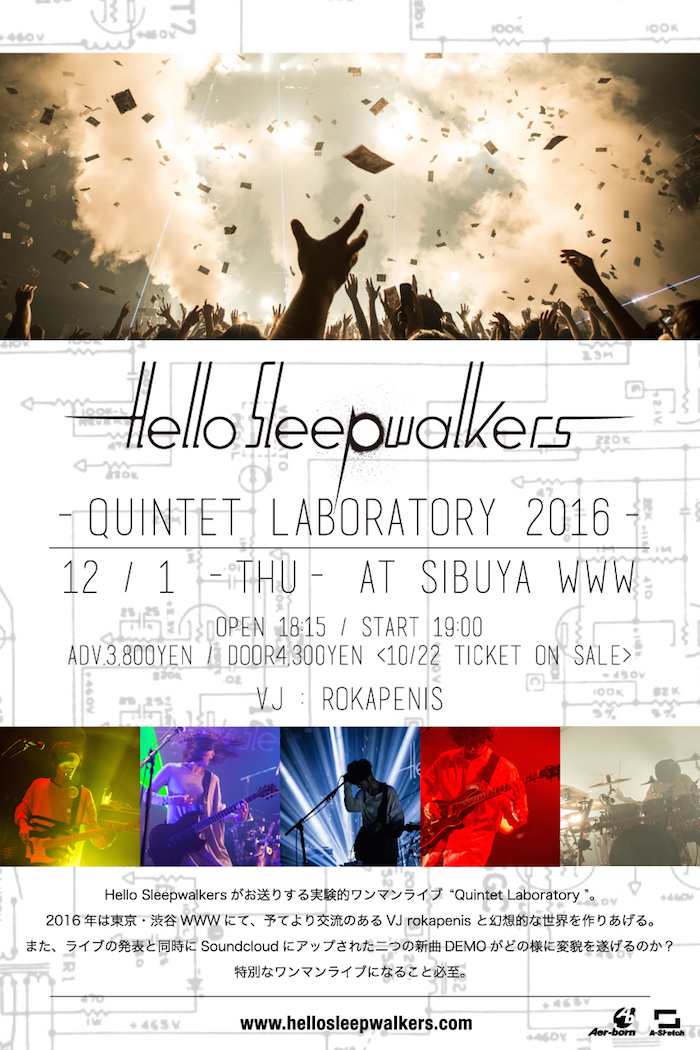 『Quintet Laboratory 2016』