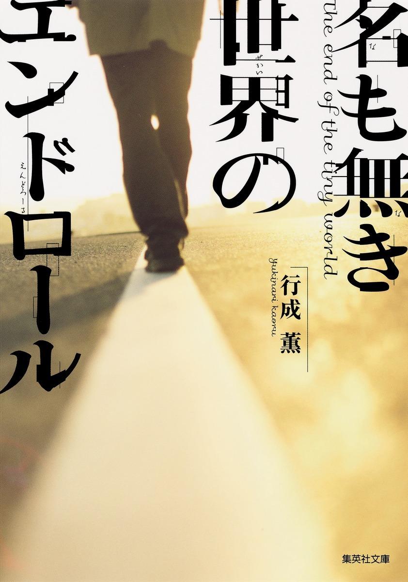 『名も無き世界のエンドロール』原作書影 (C)行成薫/集英社