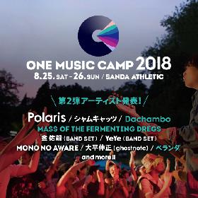 キャンプイン音楽フェス『ONE MUSIC CAMP 2018』の第二弾出演者に、Dachamboら3組発表
