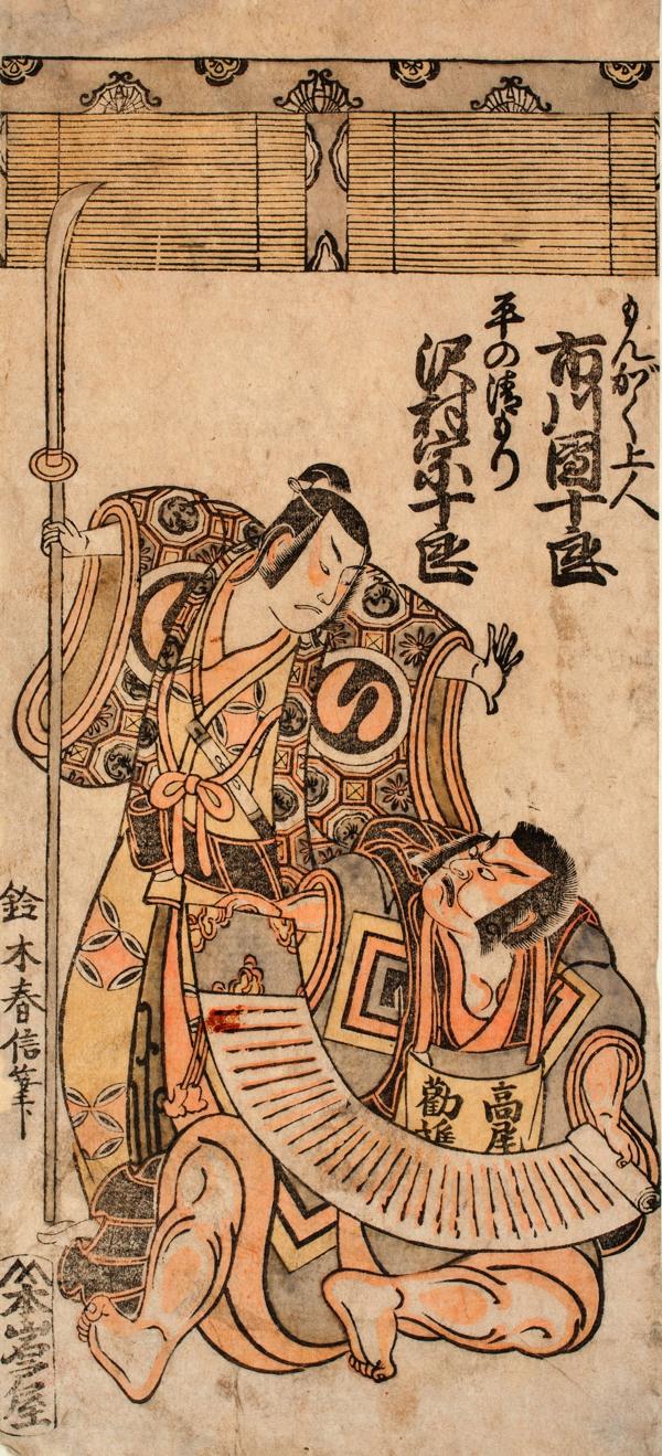 鈴木春信「もんがく上人 市川団十良 平の清もり 沢村宗十良」 宝暦12年(1762)