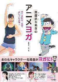 あのアニメの名キャラクター・名場面をモチーフにしたヨガ『アニメヨガ』発売決定