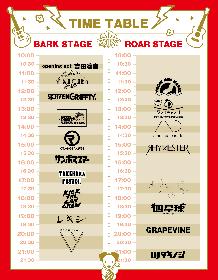 『ビクターロック祭り2018』タイムテーブル発表 トリは1997年デビュー同期のGRAPEVINE、Dragon Ash