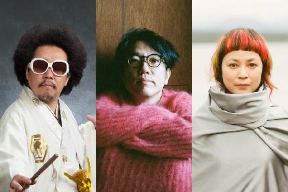 ハナレグミ、レキシ、原田郁子(クラムボン)が初の鼎談 J-WAVE『WOW MUSIC』で音楽制作の裏話や音楽ルーツなどを語る