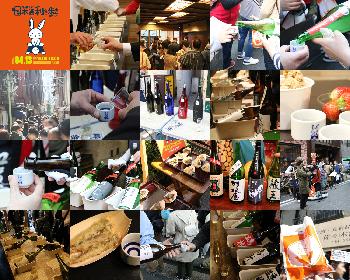 全国の地酒と日本橋界隈の名店を探検できる呑助イベント『日本橋エリア日本酒利き歩き』に参加してみた