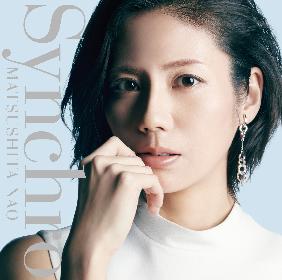 松下奈緒、ニューアルバム「Synchro」の収録曲&野崎良太(Jazztronik)とのピアノ連弾曲「2 pianos」のMVを公開