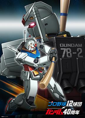 ホークスと「機動戦士ガンダム」がコラボ。プラモデル付きチケットが現在販売中 (c)SOTSU/SUNRISE