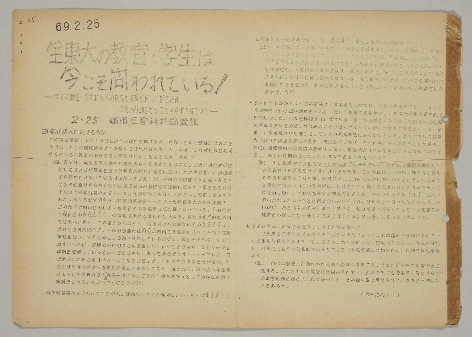 安田講堂攻防戦後の東大闘争 全東大の教官・学生は今こそ問われている 1969.2 国立歴史民俗博物館蔵