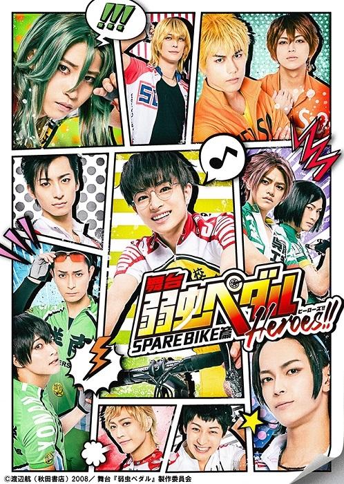 (C)渡辺航(秋田書店)2008/ 舞台『弱虫ペダル』製作委員会