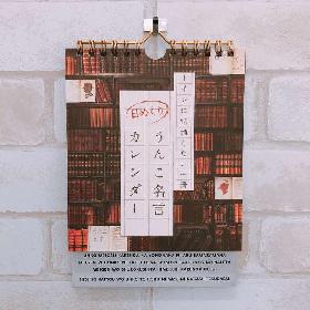 「汝、自らのうんこを知れ。」 うんこで言い換えた名言を収録した日めくりカレンダー「うんこ名言カレンダー」