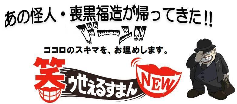 喪黒福造が帰ってきた! ©藤子スタジオ/笑ゥせぇるすまんNEW製作委員会