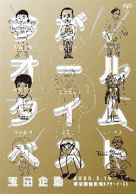 玉田企画の代表作、『今が、オールタイムベスト』の上演が決定 新たに岩崎う大(かもめんたる)、奈緒、篠崎大悟(ロロ)が出演