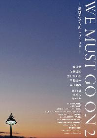 コロナ禍の演劇人インタビュー集『WE MUST GO ON 2─演劇人たちの2020年─』発売へ