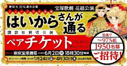 宝塚歌劇花組公演、ミュージカル浪漫『はいからさんが通る』ペアチケットプレゼントキャンペーンが開催