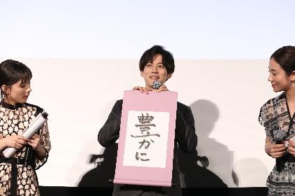 松坂桃李は「豊かに」、木村文乃は「目指せ100本」『居眠り磐音』完成披露試写会で新しい時代への抱負を文字に