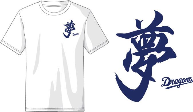 石川昂弥選手の書いた「夢」の文字が刻まれている