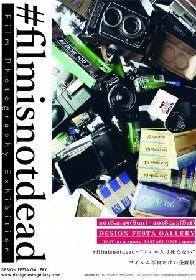 フィルム写真だけの写真展『#filmisnotdead』が、デザインフェスタギャラリーで開催