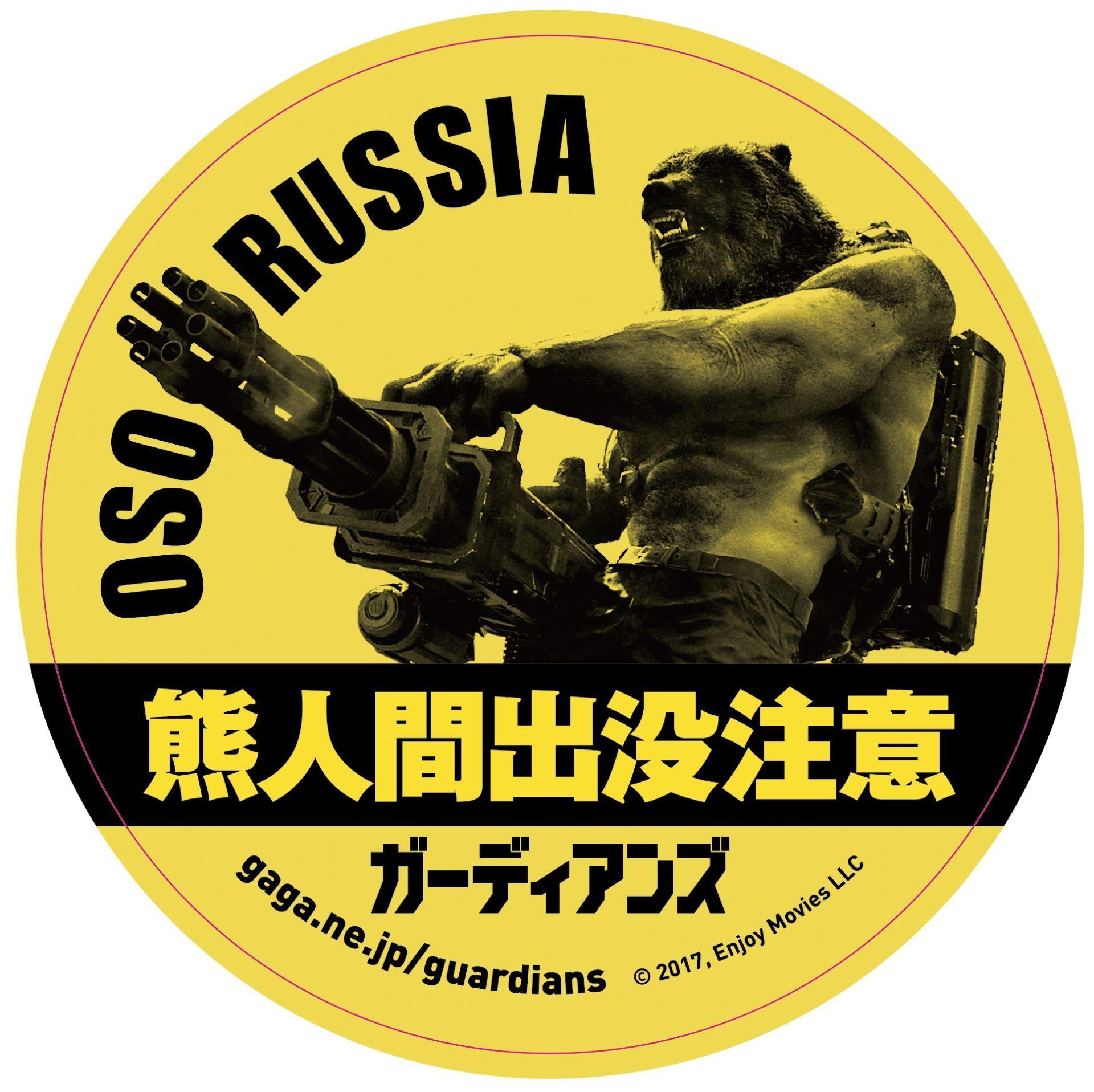 『ガーディアンズ』特別鑑賞券特典 特製ステッカー