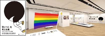 日本唯一の広告ミュージアム「アドミュージアム東京」がリニューアル 「思いつく」を主題にした展覧会も