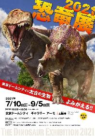 恐竜の生態や繁栄の謎に迫る『恐竜展2021』の開催が決定