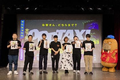 花江夏樹、飯田里穂、ダイアンらが登壇 アニメ『オッドタクシー』先行上映会レポート到着