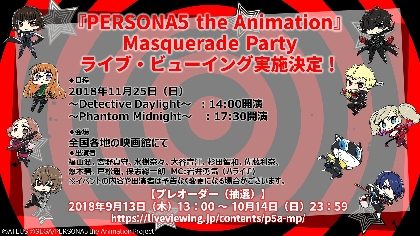 『PERSONA5 the Animation』 Masquerade Partyが全国各地の映画館にてライブ・ビューイング実施決定!