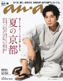松本潤、「anan」京都特集で大人の色香ただよう浴衣姿