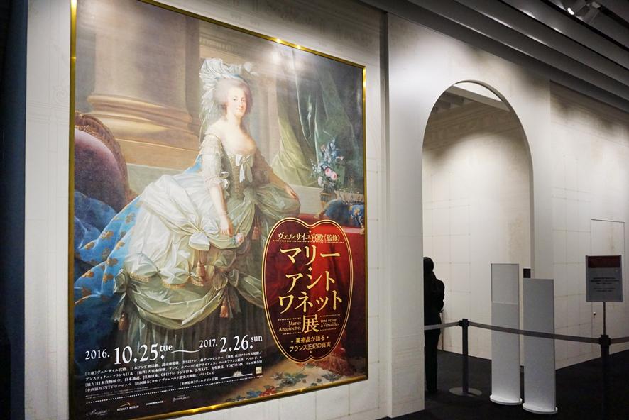 『ヴェルサイユ宮殿《監修》マリー・アントワネット展 美術品が語るフランス王妃の真実』会場入り口
