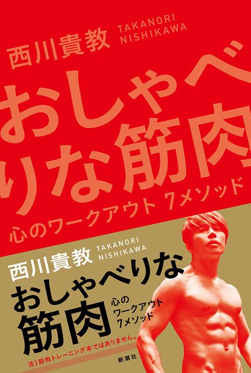 西川貴教『おしゃべりな筋肉 心のワークアウト7メソッド』