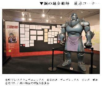 アニメ『ハガレン』や『エウレカ』などの原画や貴重な資料を展示 『ボンズ20周年記念展』の見どころを紹介