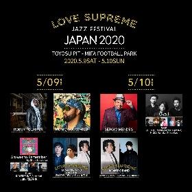 新世代ジャズフェスティバル『LOVE SUPREME JAZZ FESTIVAL』セルジオ・メンデスら第3弾出演アーティストを発表