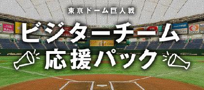 東京ドームのジャイアンツ戦でビジター向け応援パックが登場!
