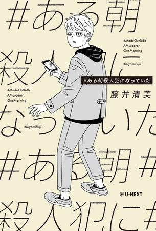 (C)藤井清美/U-NEXT