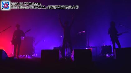 夜の本気ダンス 初の単独ホール公演の模様を収めた、新作『PHYSICAL』初回限定盤付属DVDのダイジェストを公開