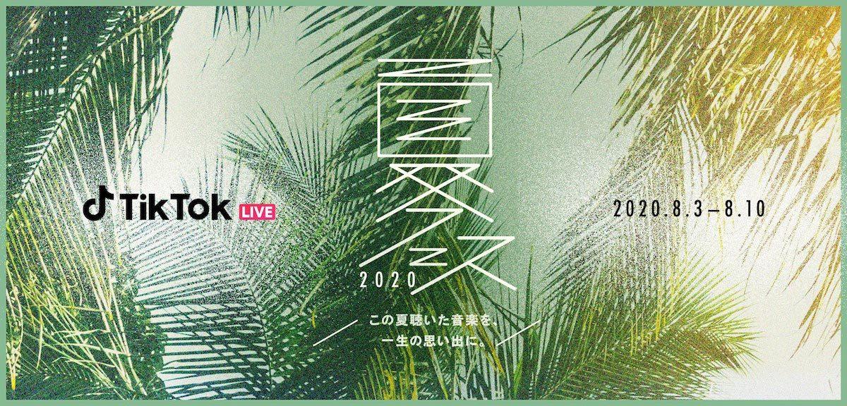 TikTok夏フェス2020〜この夏聴いた音楽を、一生の思い出に。〜