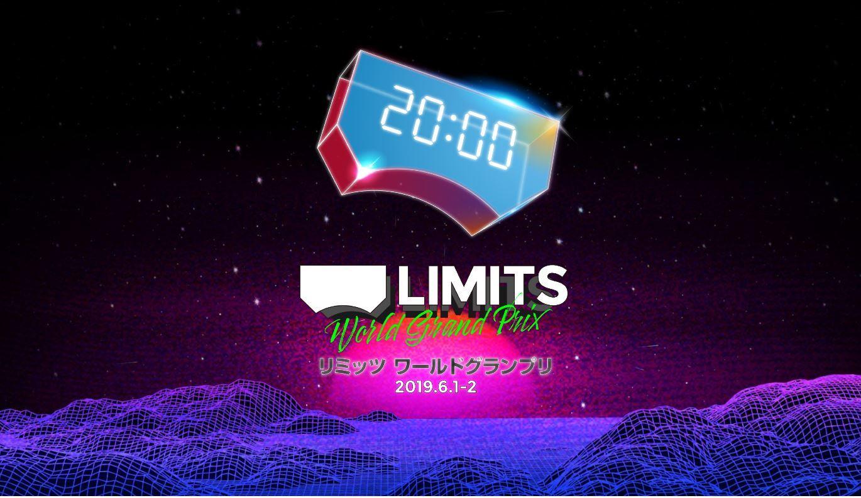 『リミッツワールドグランプリ2019』は6月1日(土)~2日(日)に開催