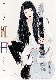 シンガーソングライター・中村月子、日本画家・丁子紅子と初のコラボアート展『紅月』を開催