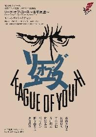 蕾ストレンジャーズがイプセン唯一のコメディー『リーグ・オブ・ユース〜青年同盟〜』を小山ゆうなの演出で上演