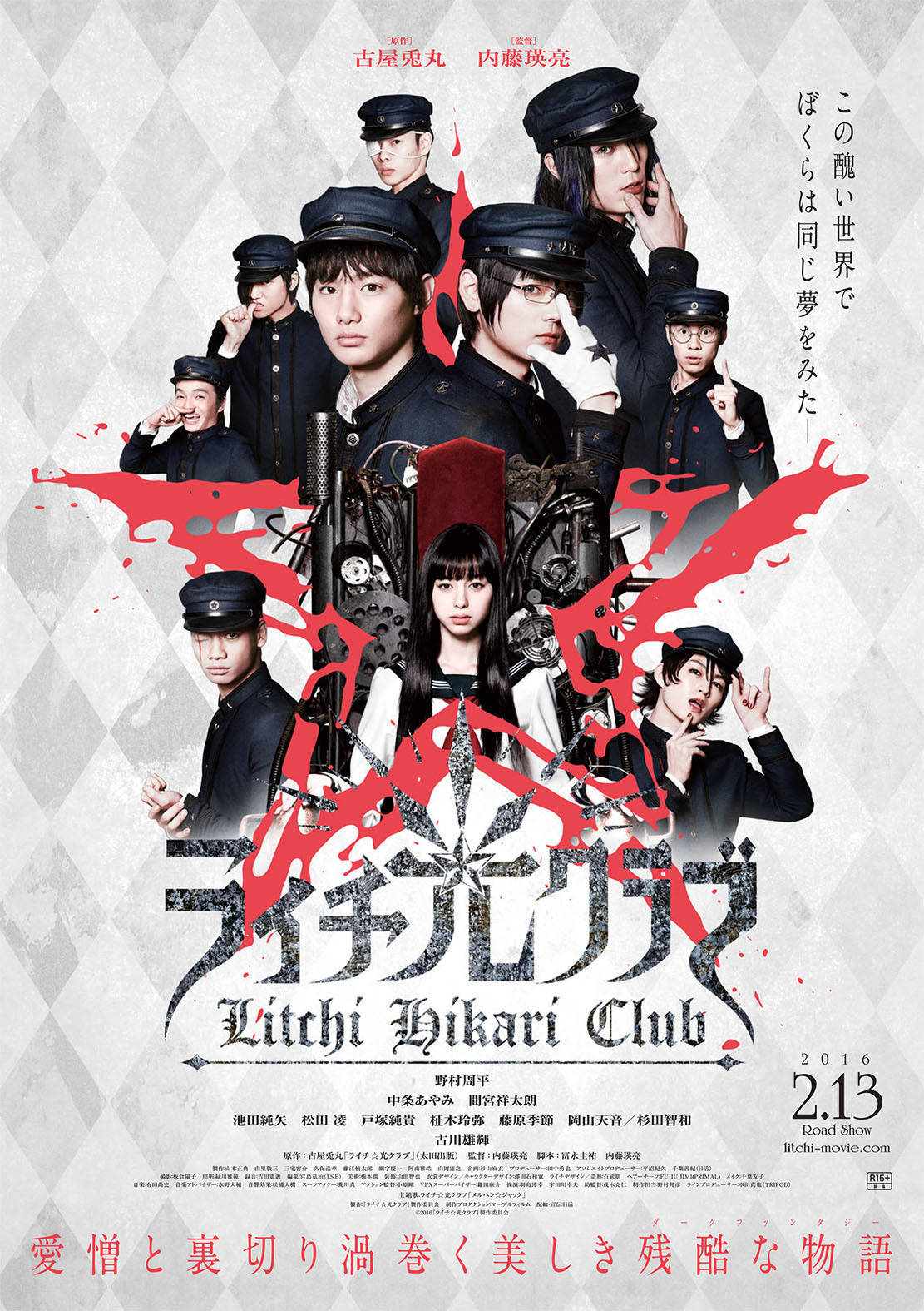 『ライチ☆光クラブ』 (C)2015『ライチ☆光クラブ』製作委員会