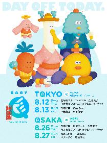 インドアフェス『BABY Q 納涼祭』 塩塚モエカ、長岡亮介、向井秀徳アコースティック&エレクトリックらが出演決定