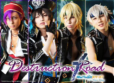 『あんさんぶるスターズ!エクストラ・ステージ』~Destruction × Road~、流星隊キャストのビジュアルが解禁