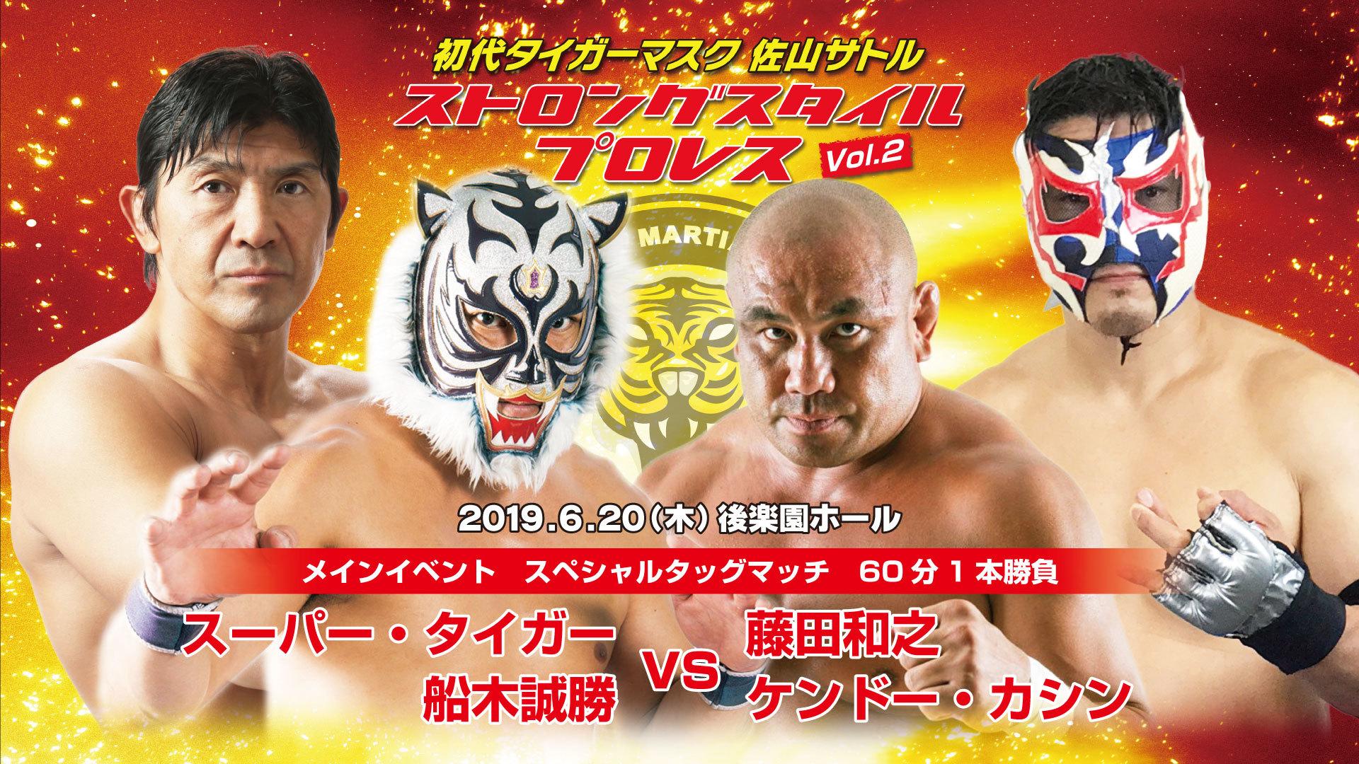 メインはスーパータイガー&船木誠勝vs藤田和之&ケンドー・カンシのタッグ戦となる