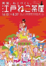 浮世絵世界で猫と遊ぶ江戸版猫カフェ「江戸ねこ茶屋」、期間限定で両国にオープン!