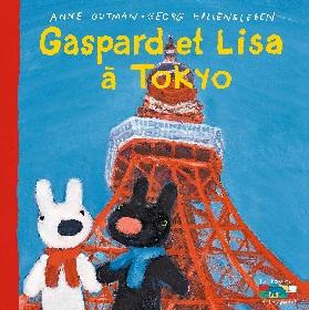 『リサとガスパールの絵本の世界展』が開催に 東京が舞台となった新刊絵本の出版を記念して