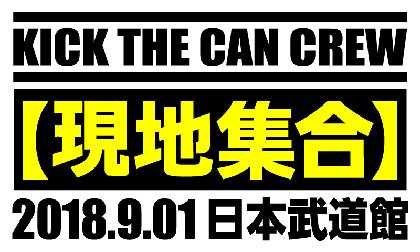 KICK THE CAN CREW、約16年ぶりの日本武道館ワンマンライブ『現地集合』を9月に開催