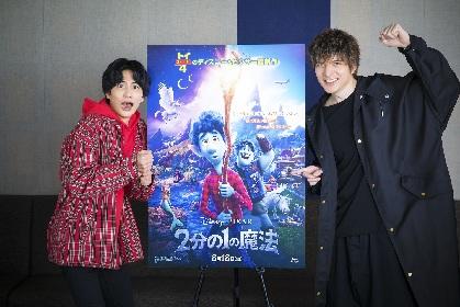 志尊淳と城田優が兄弟に! ディズニー/ピクサーアニメーション映画『2分の1の魔法』日本語吹替キャストに決定