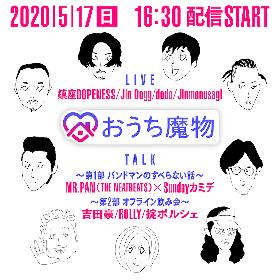『おうち魔物』5月に開催決定 鎮座DOPENESS、dodo、ジメサギ、Jin Doggらが出演