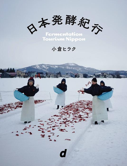 小倉ヒラク著「日本発酵紀行」(流通を通さないDIY流通スタイルです)