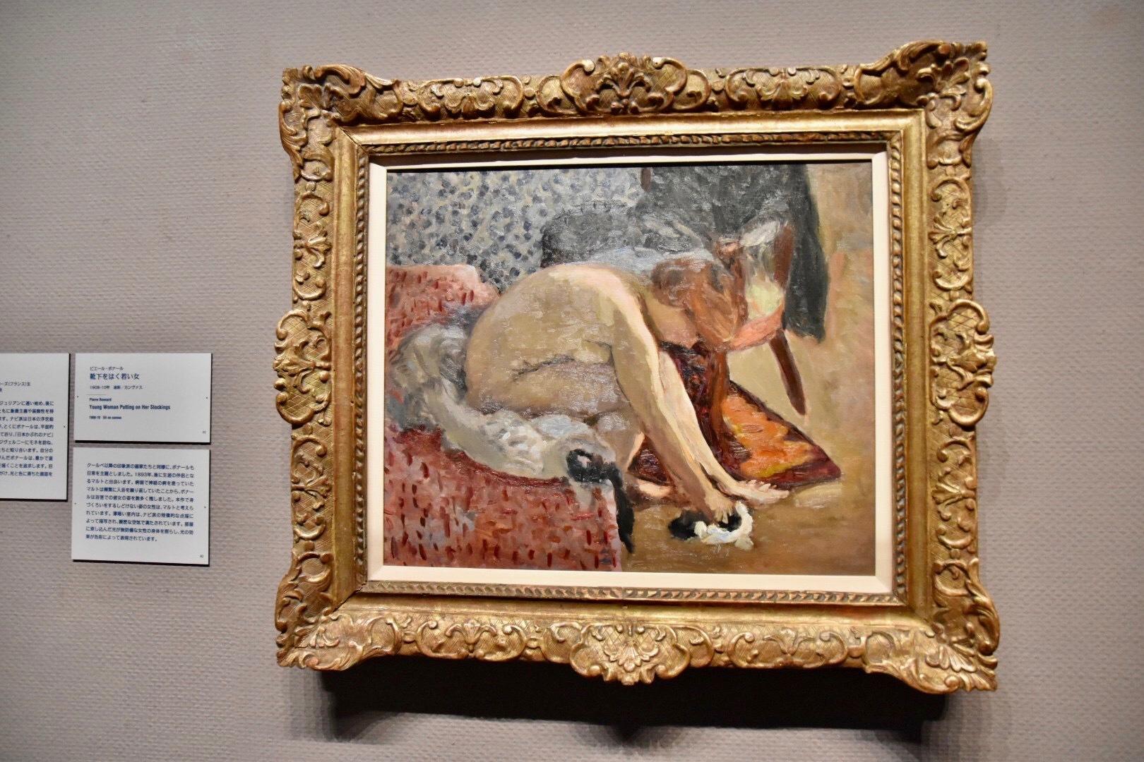 ピエール・ボナール 《靴下をはく若い女》 1908-10年 吉野石膏コレクション