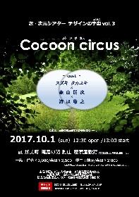宮城県加美町の古民家にてスズキタカユキ、森山開次、渡辺敬之による1日限りのパフォーマンス『Cocoon circus』