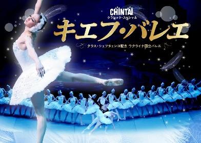 """キエフ・バレエ 3年ぶりの来日公演は全幕バレエをたずさえての豪華4演目! 名門バレエ団の""""いま""""とは"""